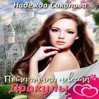 обложка Потерянная невеста Дракулы