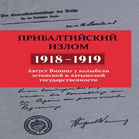 обложка Прибалтийский излом (1918–1919). Август Винниг у колыбели эстонской и латышской государственности