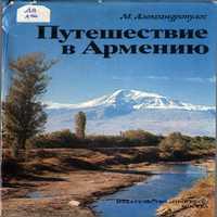 обложка Путешествие в Армению