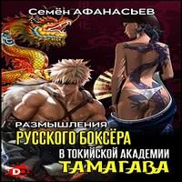 обложка Размышления русского боксёра в токийской академии Тамагава