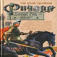 обложка Ричард Длинные Руки – оверлорд