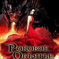 обложка Роковое объятье