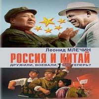 обложка Россия и Китай. Дружили, воевали, что теперь?