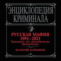 обложка Русская мафия 1991—2021. Тридцать лет российскому бандитизму