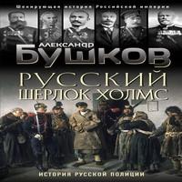 обложка Русский Шерлок Холмс