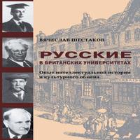 обложка Русские в британских университетах. Опыт интеллектуальной истории и культурного обмена