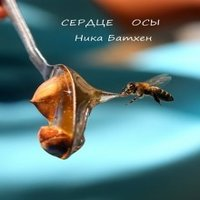 обложка Сердце осы [СИ]