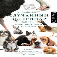 обложка Случайный ветеринар. Записки практикующего айболита