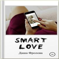 обложка Smart Love