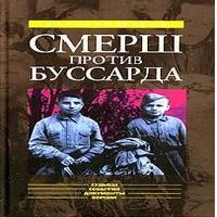 обложка «СМЕРШ» ПРОТИВ «БУССАРДА» (Репортаж из архива тайной войны)
