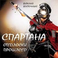 обложка Спартана