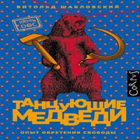 обложка Танцующие медведи. Опыт обретения свободы