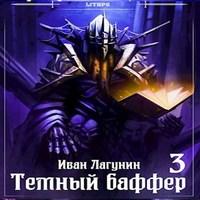 обложка Темный баффер 3