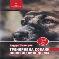 обложка Тренировка собаки оповещению дыма