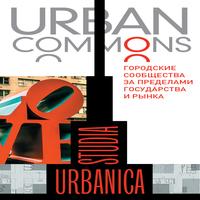 обложка Urban commons. Городские сообщества за пределами государства и рынка