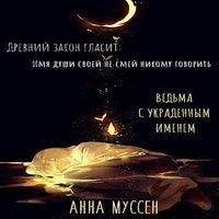обложка Ведьма с украденным именем