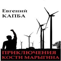 обложка Ветряные мельницы