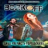 обложка Волкoff