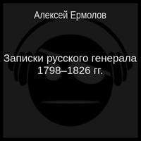 обложка Записки русского генерала 1798–1826гг.