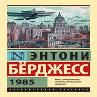 обложка 1985