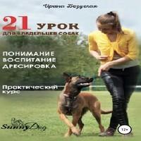 обложка 21 урок для владельца собаки. Понимание, обучение, дрессировка собаки