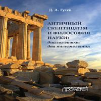 обложка Античный скептицизм и философия науки: диалог сквозь два тысячелетия