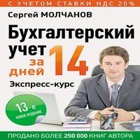 обложка Бухгалтерский учет за 14 дней. Экспресс-курс