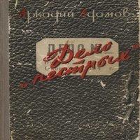 обложка ДЕЛО «ПЕСТРЫХ»