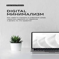 обложка Digital минимализм