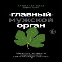 обложка «Главный» мужской орган