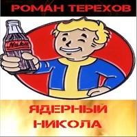 обложка Ядерный Никола
