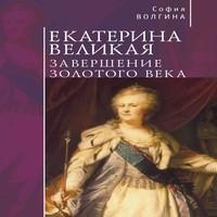 обложка Екатерина Великая. Завершение Золотого века