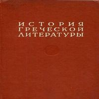 обложка История греческой литературы Том II