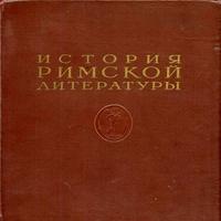 обложка История римской литературы Том I