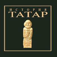 обложка История татар. Том I. Народы степной Евразии в древности
