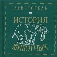 обложка История животных