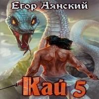 обложка Кай 5