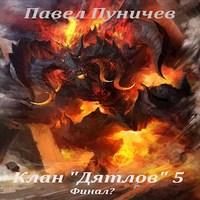 обложка Клан «Дятлов» 5