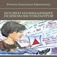 обложка Косяки начинающих психоконсультантов