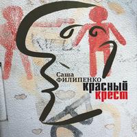 обложка Красный Крест