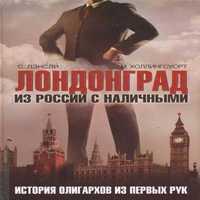 обложка Лондонград. Из России с наличными. Истории олигархов из первых рук