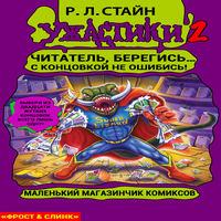 обложка Маленький магазинчик ужасных комиксов
