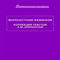 обложка Марксистский феминизм. Коллекция текстов A.M.Коллонтай