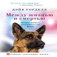 обложка Между жизнью и смертью. История храброго полицейского пса Финна