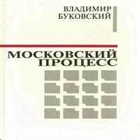 обложка Московский процесс (Часть 1)