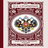обложка Нам нужна великая Россия