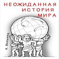 обложка Неожиданная история мира...