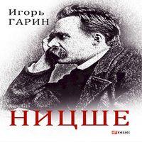 обложка Ницше
