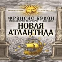 обложка Новая Атлантида