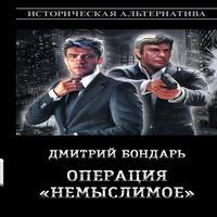обложка Операция «Немыслимое»